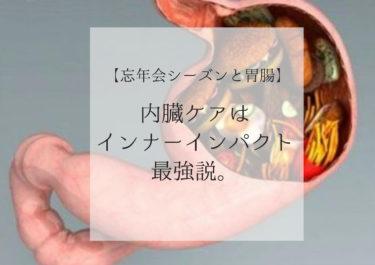 【忘年会シーズンと胃腸】内臓ケアはインナーインパクトが最強説。