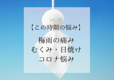 【この時期の悩み】梅雨の痛み・むくみ・日焼け・コロナ悩み