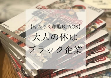 【はたらく細胞BLACK】大人の体はブラック企業